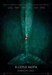 В серці моря / In the Heart of the Sea